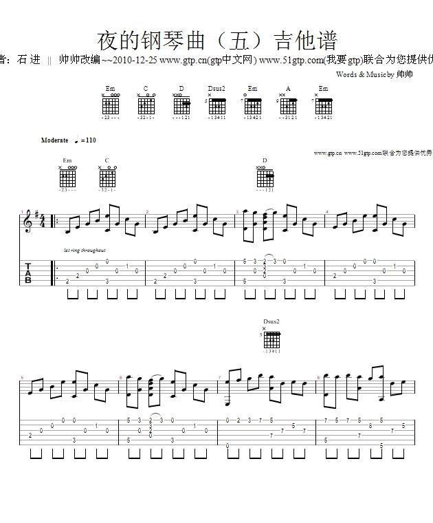 夜的钢琴曲 吉他谱图片