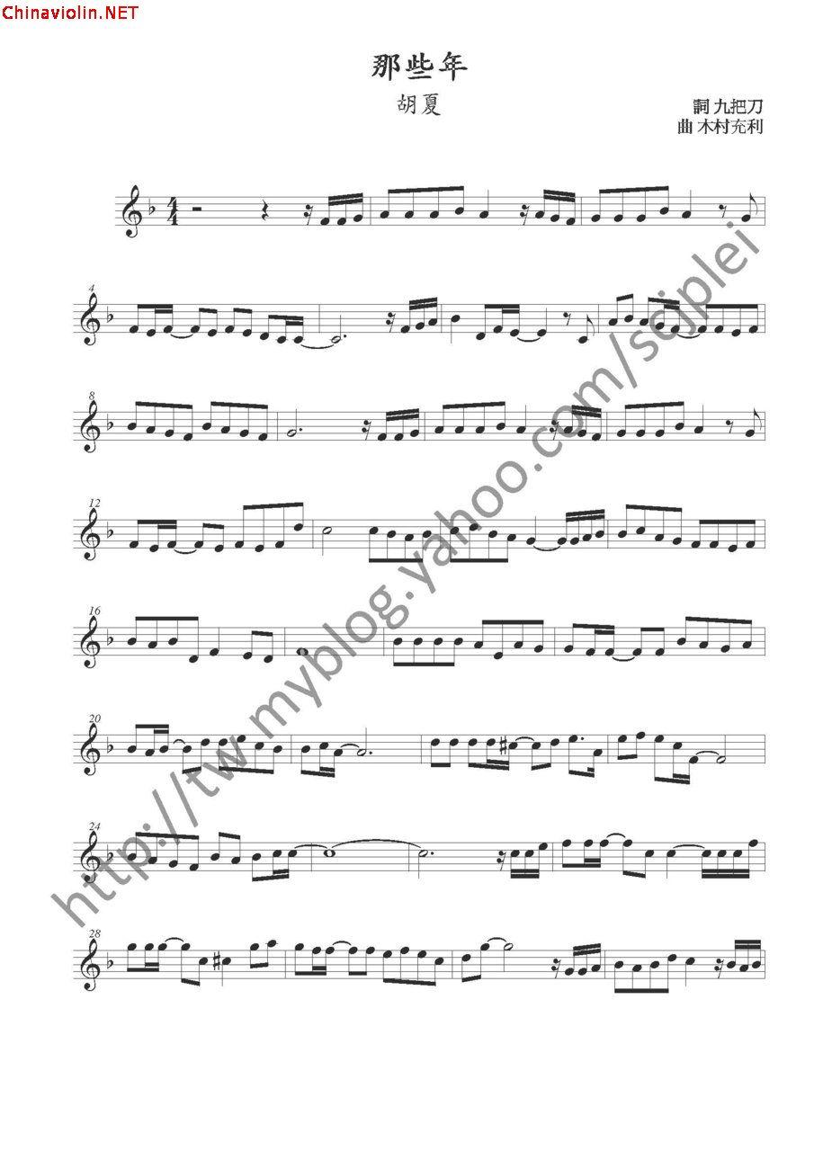 求流行歌曲小提琴五线谱 多多益善