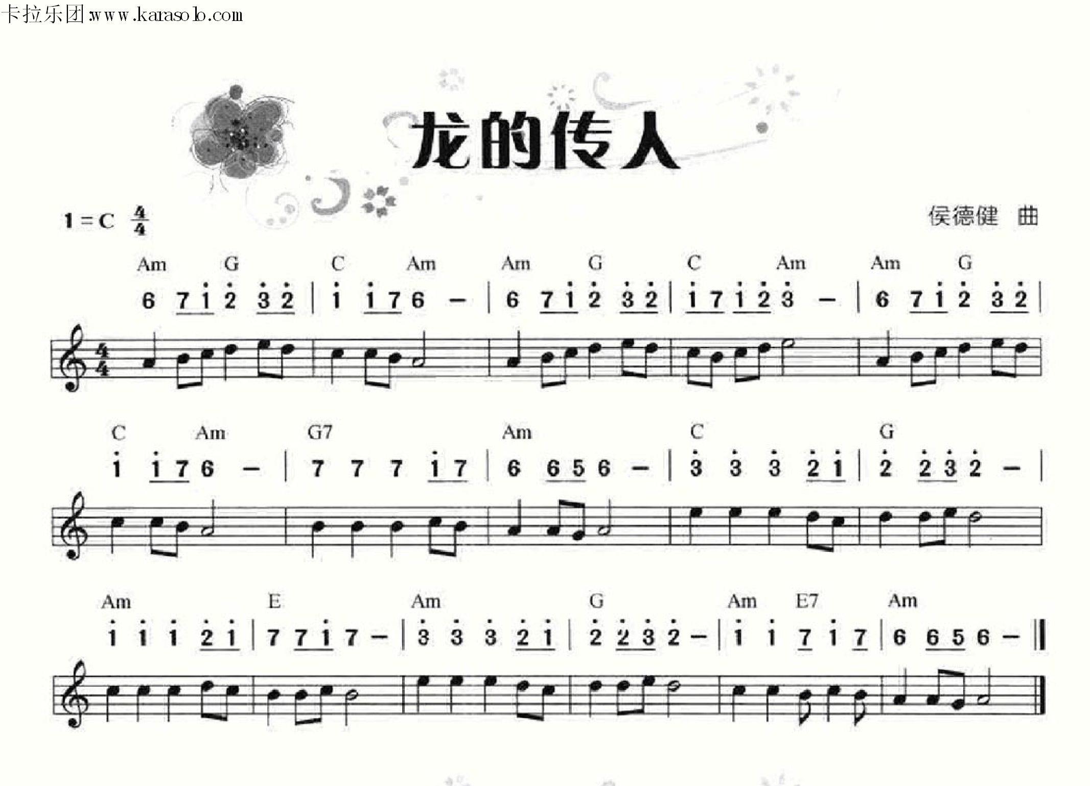 龙的传人的简谱c调五线谱上要有音符