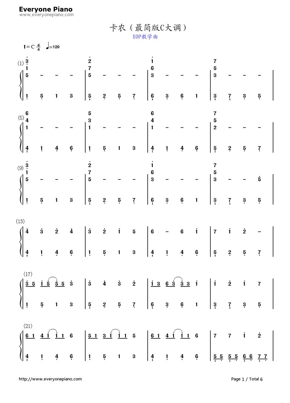 卡农简易钢琴谱