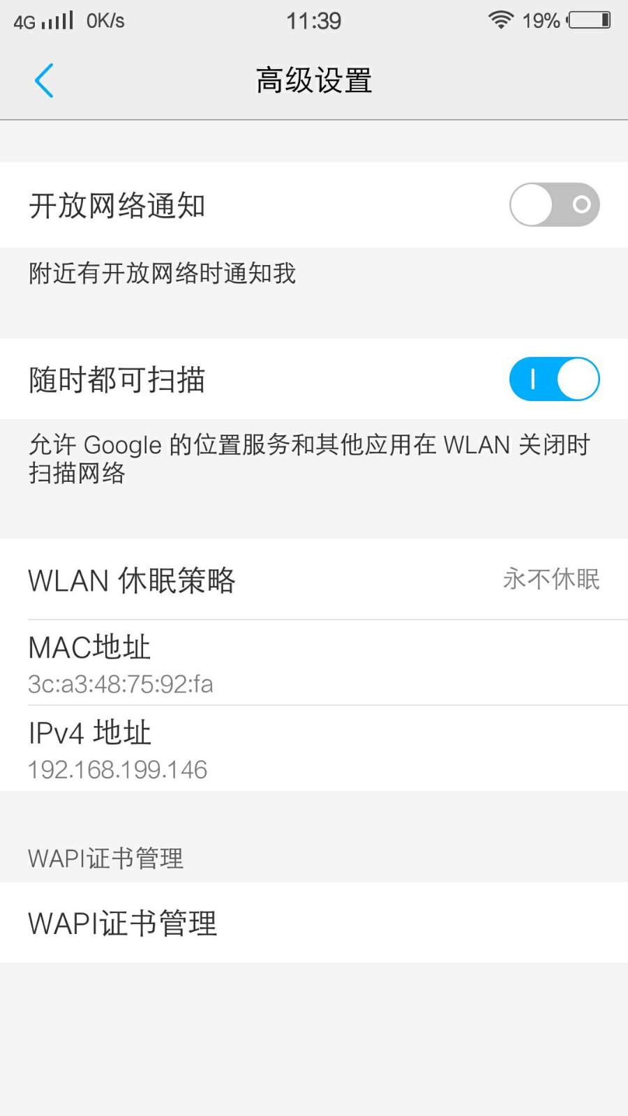 如何查看vivo x5的 MAC地址