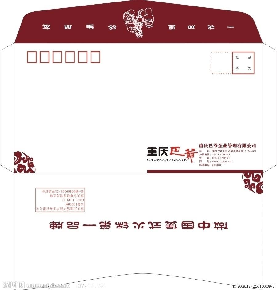 信封的格式,要图片,重庆的,详细有奖,我急!图片