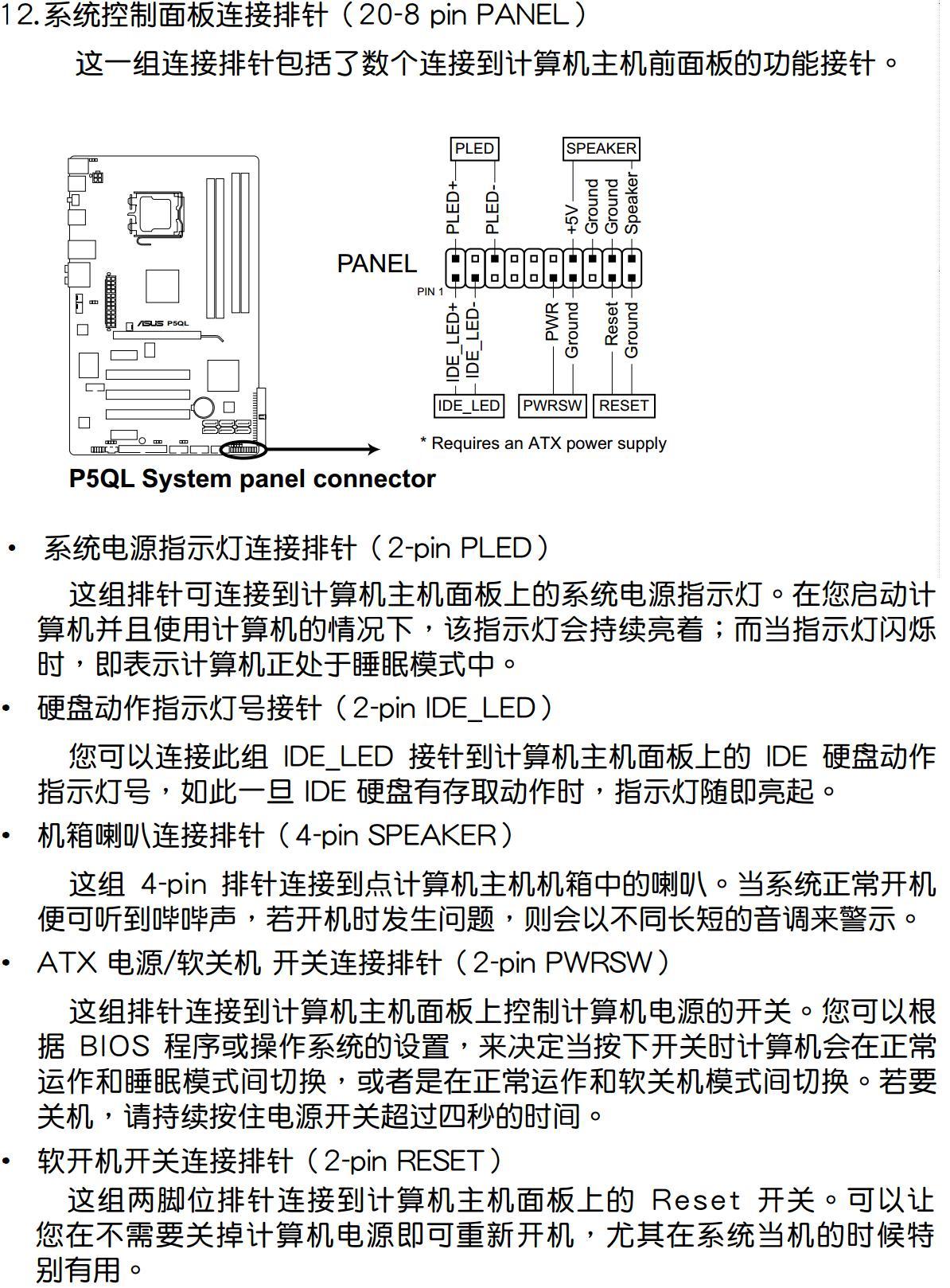 华硕p5ql主板接线图