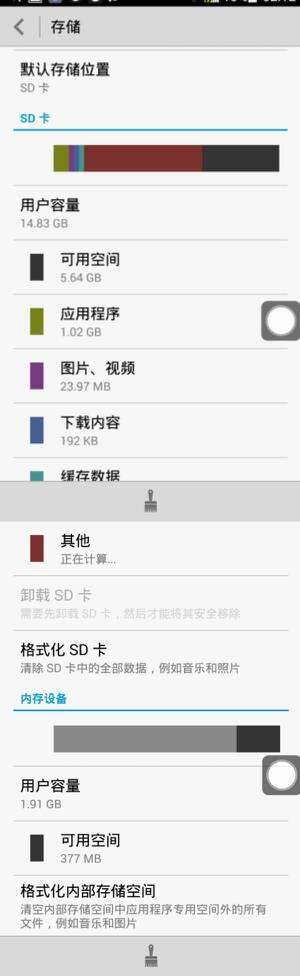 明明有内存,也设置了安装未知来源应用.华为荣耀3c