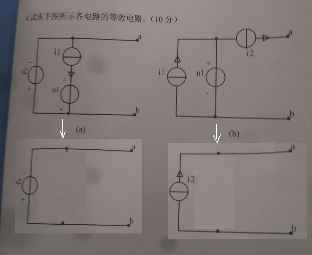 画出下图的等效电路图