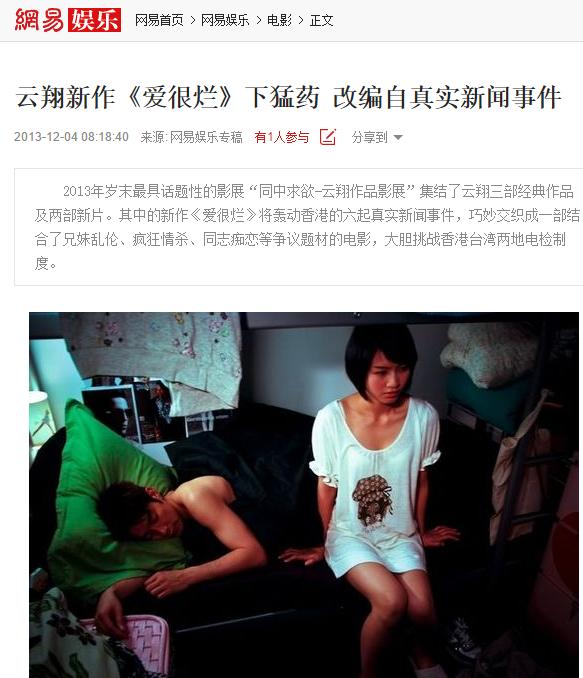《爱很烂》是云翔执导的一部剧情片,洪智杰主演.