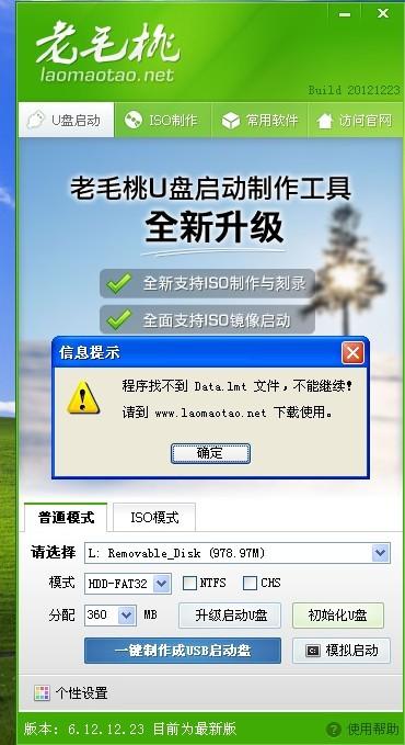 用老毛桃u盘启动盘制作工具v2013(ud+iso超级版,怎么会出现找不到data