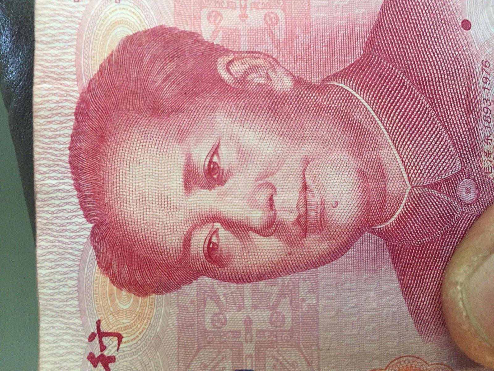 人民币�ya`��a���-�_谁懂得错版人民币,帮我鉴定一下这个属于错币吗?