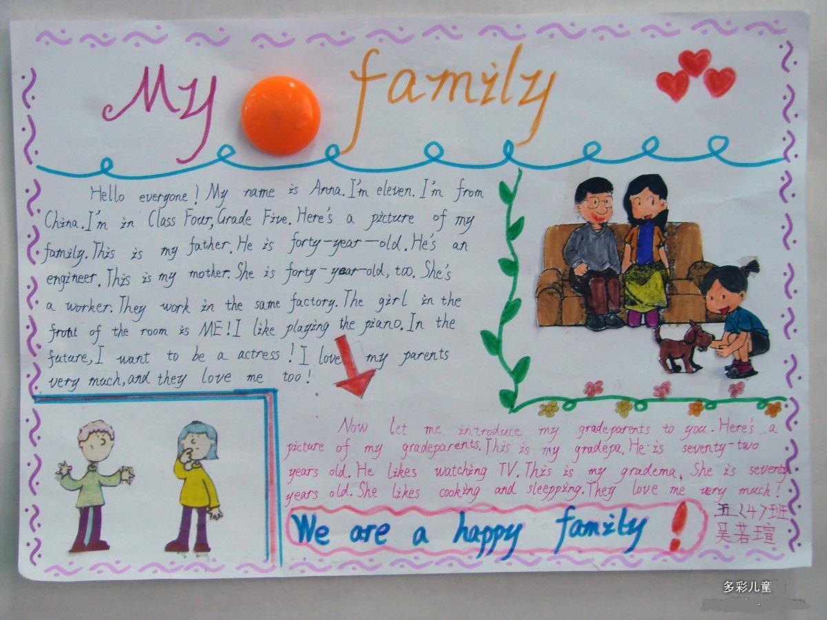 英语手抄报我的家庭资料图片