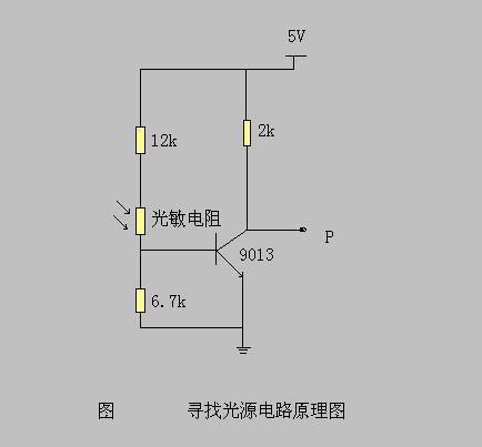高手进来下~光敏电阻电路图的设计