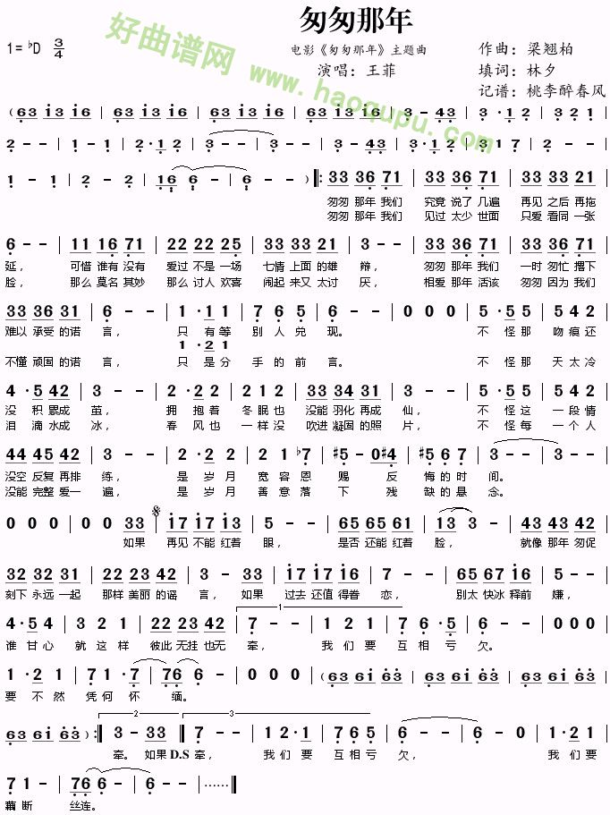 匆匆那年钢琴简谱,要数字的那种图片