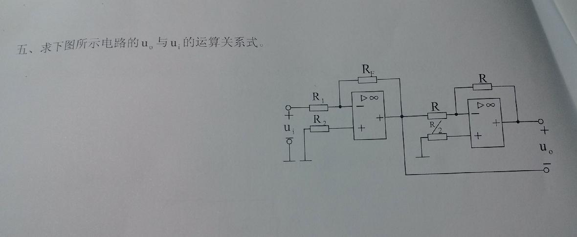 下图所示电路的u0与u1的运算关系式是什么?