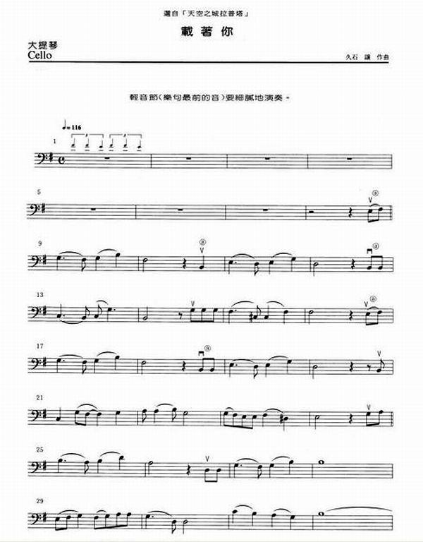 求天空之城大提琴谱