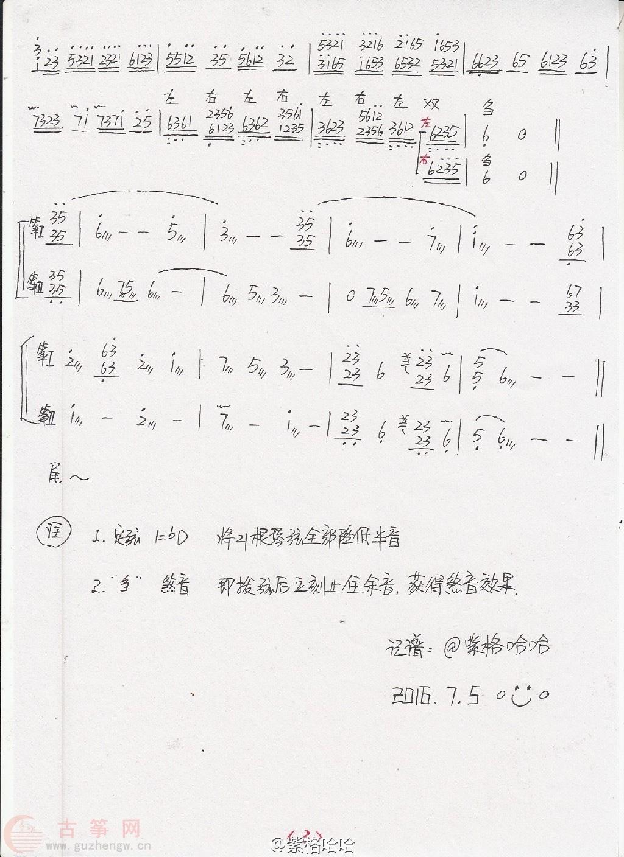大鱼海棠古筝二重奏图片
