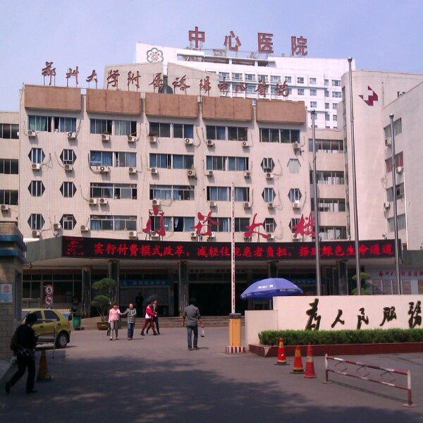 洛阳市中心医院的医院地址