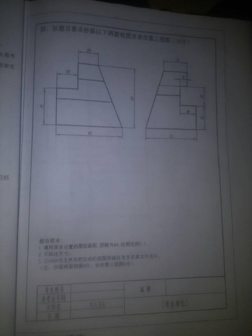 cad计算机v比例中,1:1的比例在A4图纸中,标注纸比例画图图片