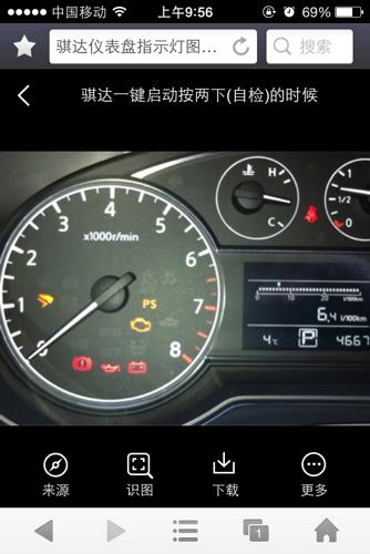 骐达车门用门把上那个黑色的按钮关不了 还有那个仪表盘上转速1旁边那