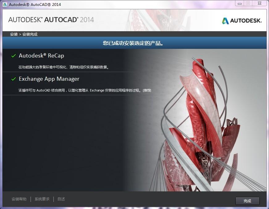 我以前安装过autoCAD2014并注册a符号,后来3cadcad2010符号剖面图片