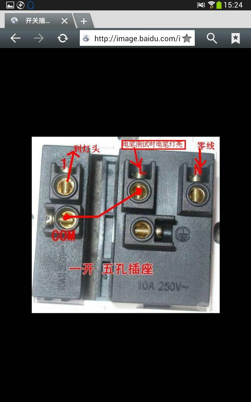 三孔带开关插板接线图解