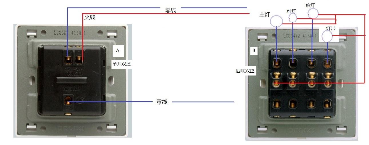 主灯双开双控如何连接,a是单开双控开关,b是四开双控如何实现主灯双开