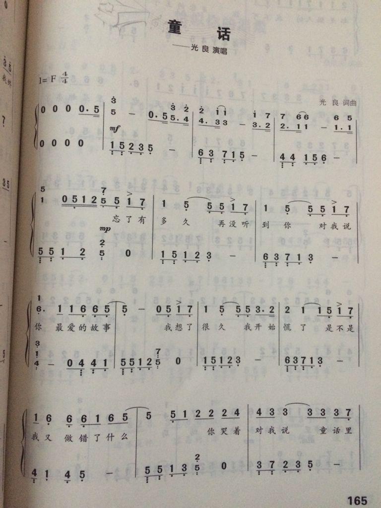 童话的钢琴数字简谱?图片