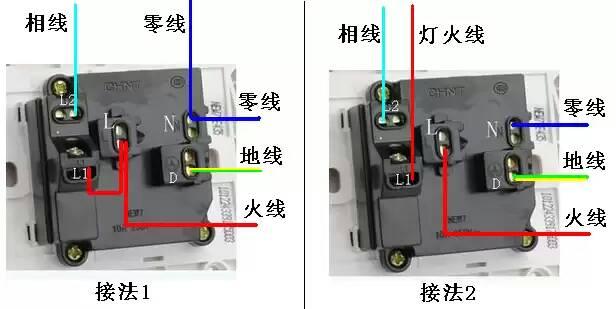 电灯开关接法 看图,是不是下面接火线 上面接零线 上面为毛两个孔?