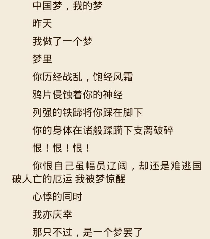 """急求一篇""""中国梦,我的梦""""诗歌"""