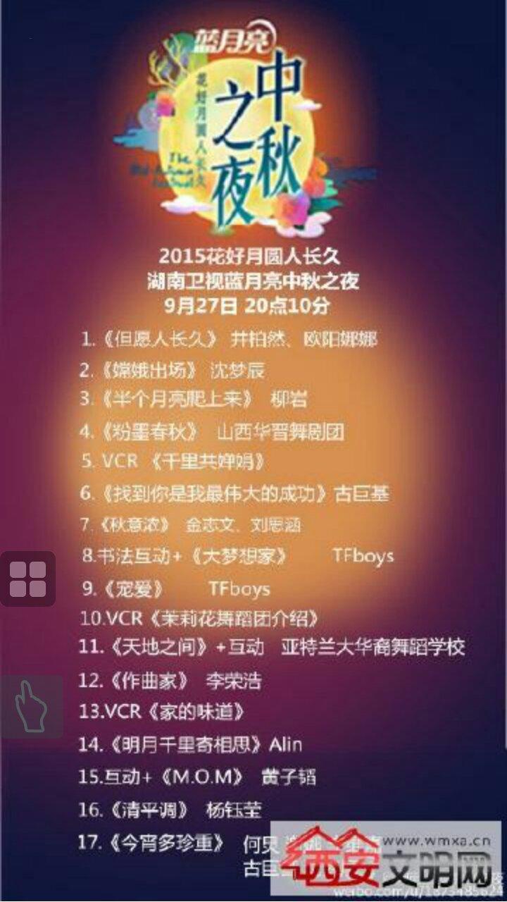 湖南卫视2010中秋晚会节目单