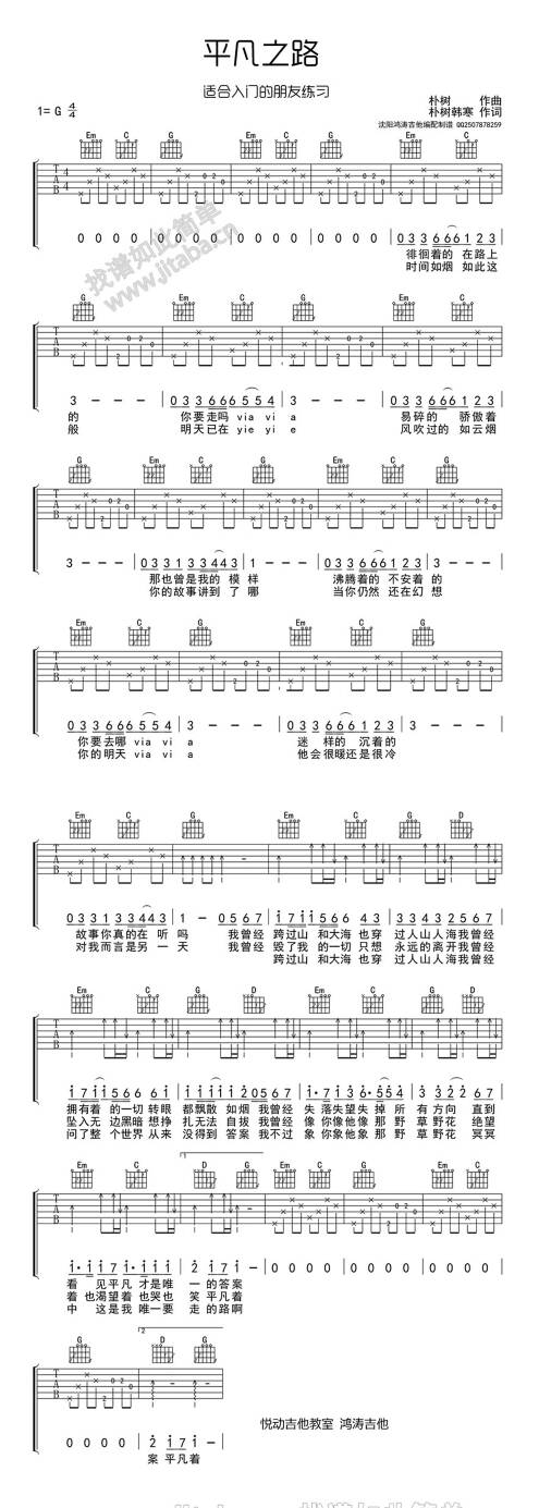 吉他谱怎么看节奏型(就是右手弹的哪根弦) 用平凡之路