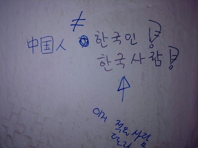 求懂韩语的中国人翻译!