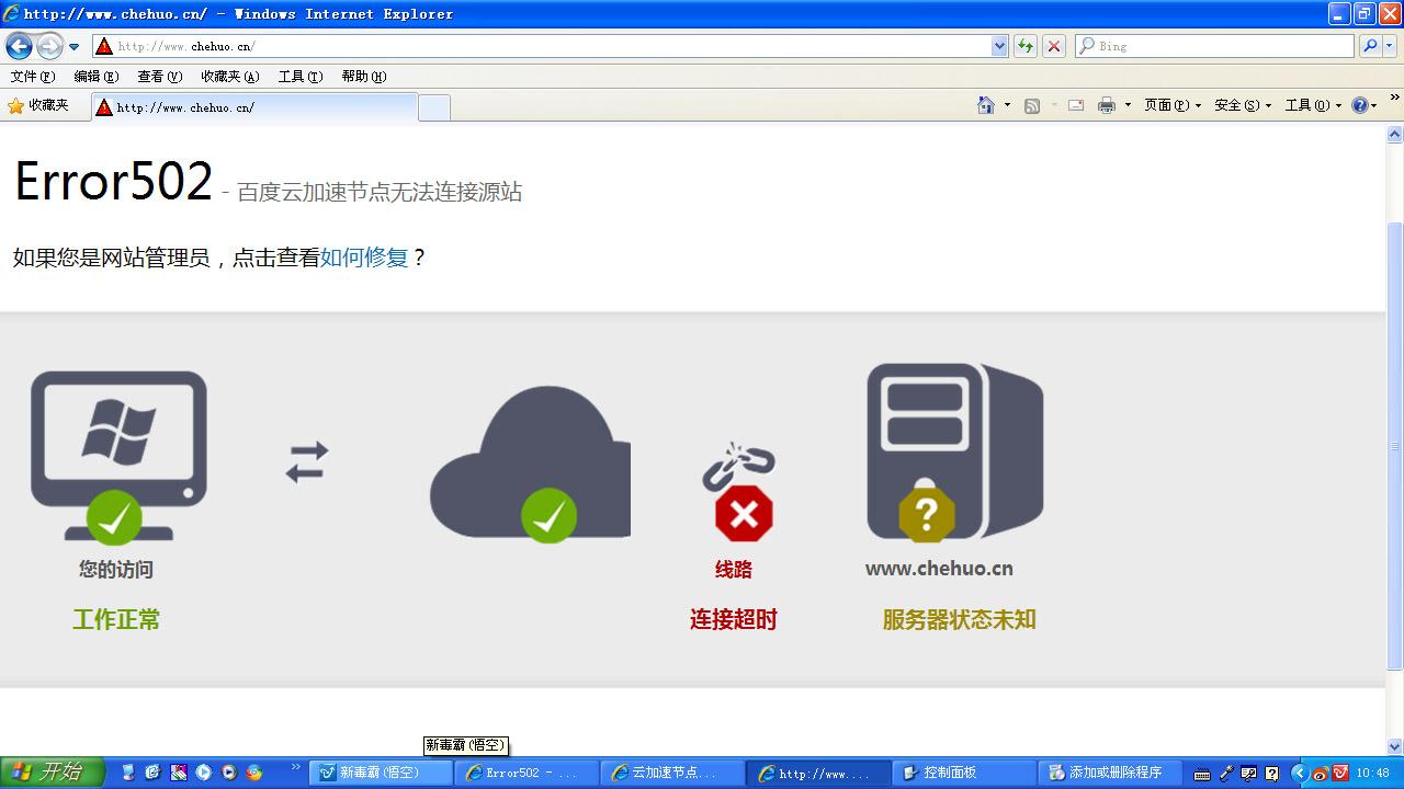 有的网站www.chehuo.cn显示:error502 - 百度云加速源