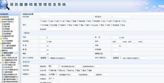 安徽省居民健康档案管理系统的软件特点