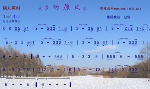 急求《故乡的原风景》的竹笛曲谱 f调或者g调的.图片