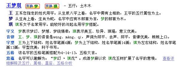 姓王的女孩名字_求取女孩名字,爸爸姓王,妈妈姓宁,2013年5月15日下午出生,求好名字