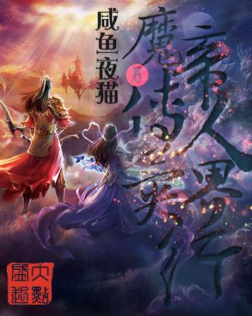 制作小说封面书名:魔帝传人异界行 笔名:咸鱼夜猫 限120x150像素的