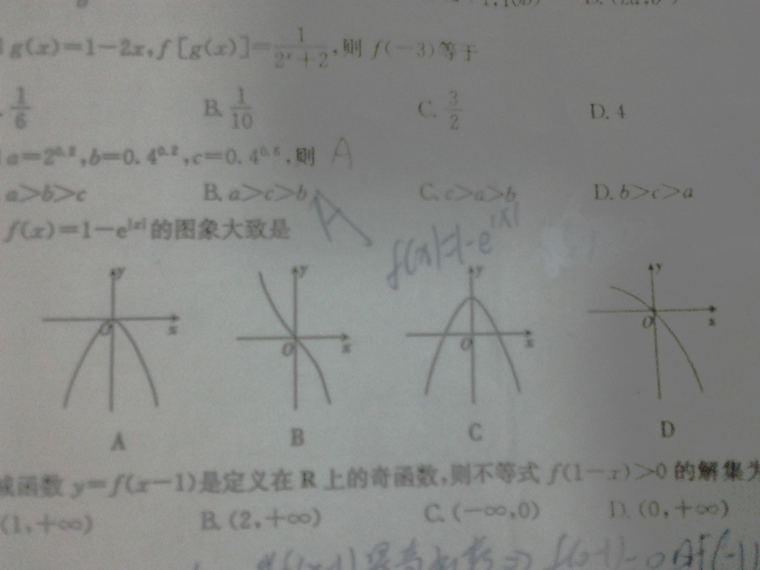 名侦探��ce�f�x�_函数f(x)=1- (e的x次方绝对值)的大致图像是?