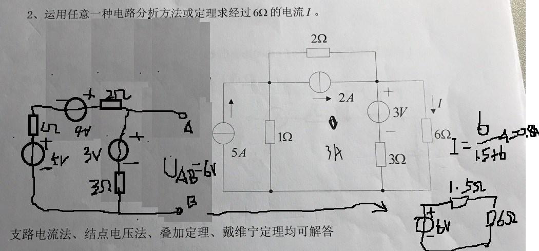 去了6欧电阻,先把电流源等效为电压源,再转换为戴维南等效电路.