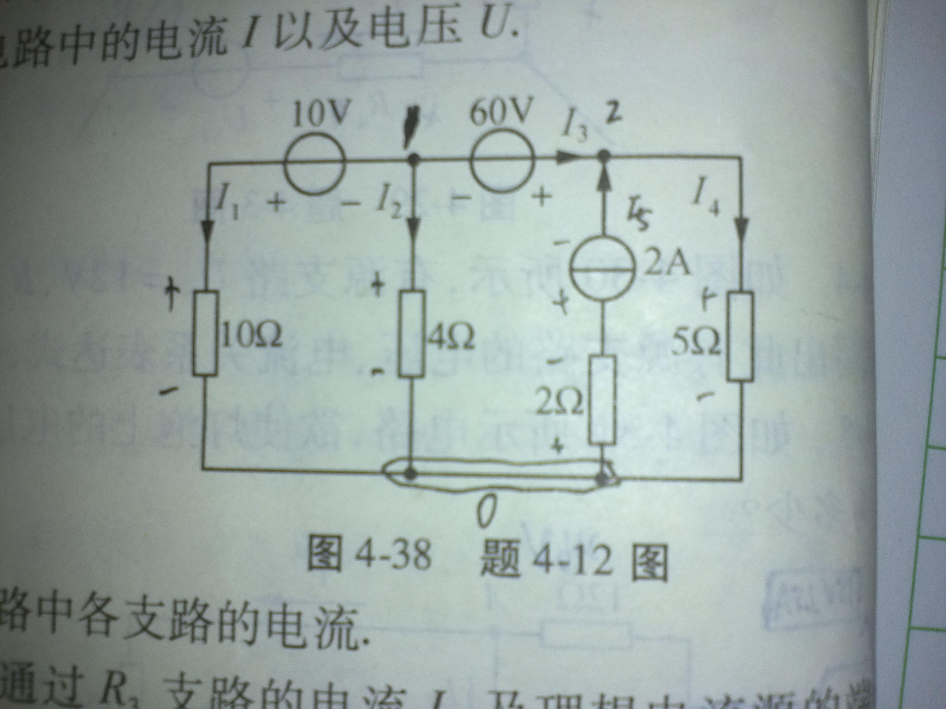 用节点电压法求电路中各支路的电流
