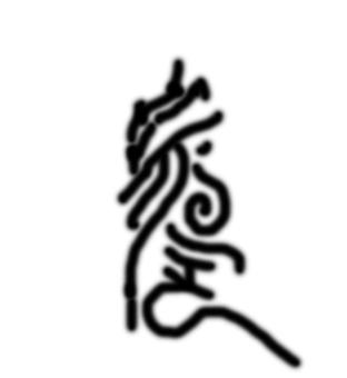 请大师帮忙v大师《宇蒙》这图腾字的想法两个,纹在左胸湖景观设计字体图片