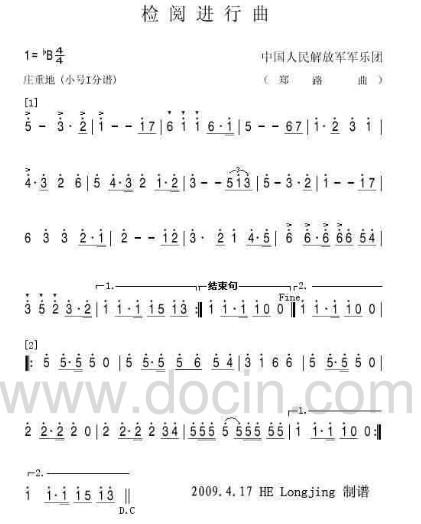 鼓号队的曲谱