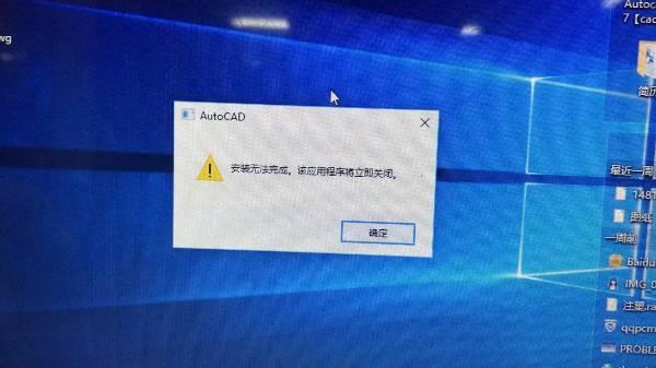 CAD安装无法完成破解打开,该应用程序关闭factorycad出现图片