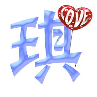跪求:qq炫舞戒指情侣透明字图片 带