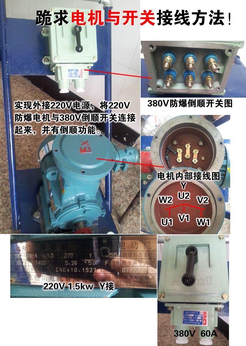 跪求220v单相电机与倒顺开关接线方法!请看图片.