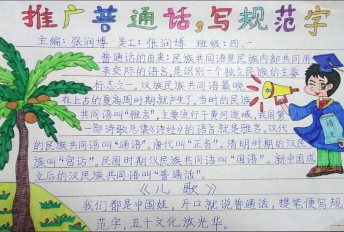 有推广普通话手抄报图片吗?