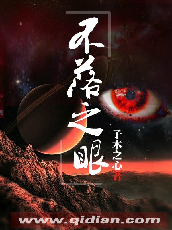 求助,帮帮我把起点中文网的字放到我小说封面上. 要求