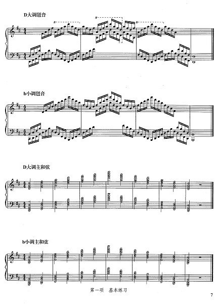 钢琴九级音阶五线谱