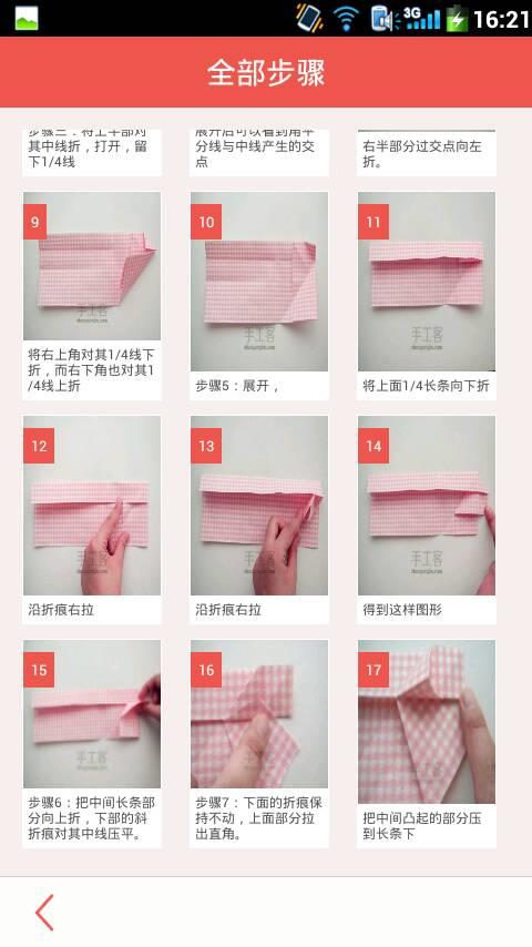 用正方形的纸折可爱的心形的盒子