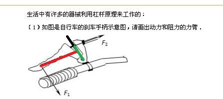 求自行车刹车的动力臂l1与阻力臂l2