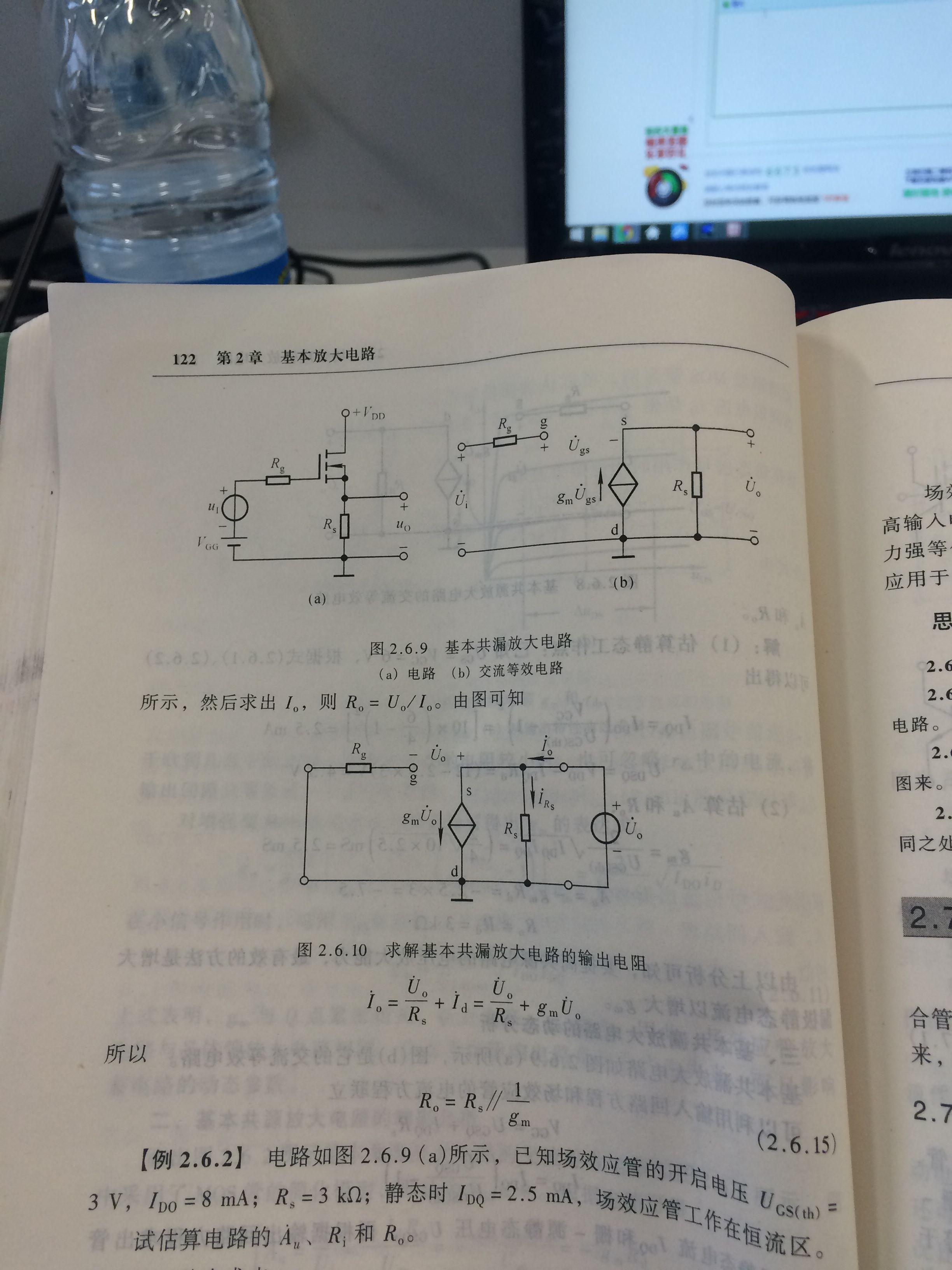 基本共漏放大电路动态分析时电流源为什么不看做断路
