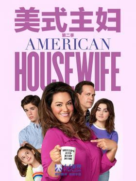 美式主妇第二季